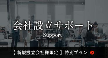 会社設立サポート