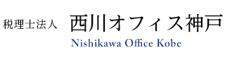 税理士法人西川オフィス神戸