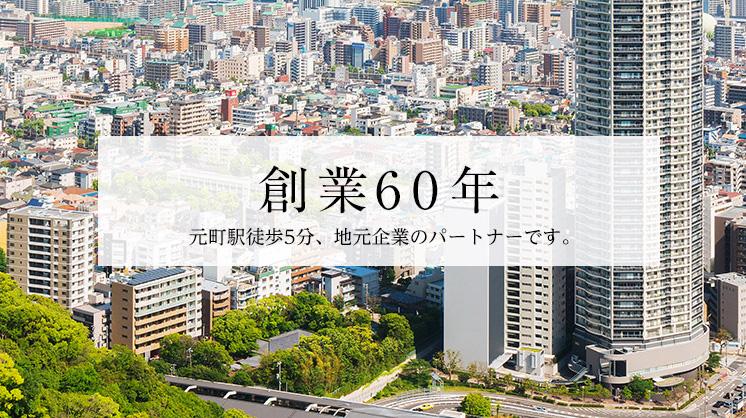 税理士法人西川オフィス神戸は創業60年 地元企業のパートナーです